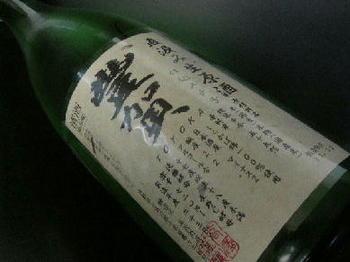 豊賀直汲み生原酒仕込弐号