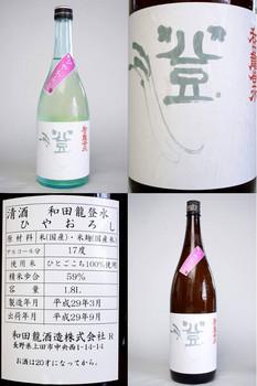 和田龍登水ひやおろし bySake芯