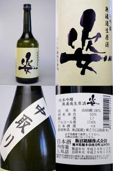 姿純米吟醸山田錦中取り bySAKE芯