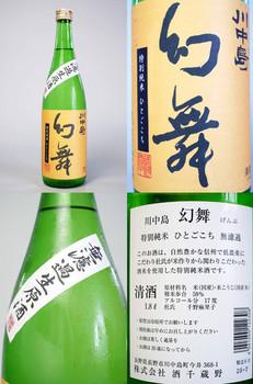 川中島幻舞特別純米ひとごこち bySake芯