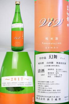 川中島幻舞純米山田錦65 bySake芯