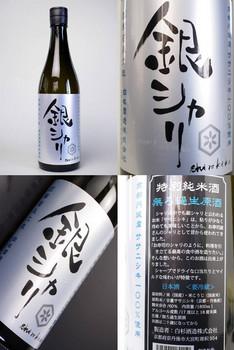 白木久特別純米銀シャリ bySake芯
