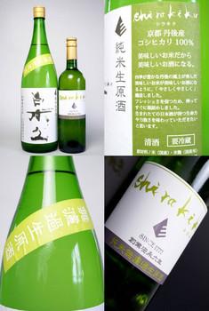 白木久純米無濾過生原酒