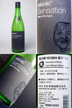 笑四季特別純米黒ラベル氷温熟成 bySake芯