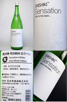 笑四季 特別純米 白ラベル Sensation 4 White by Sake芯