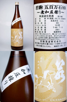 若駒五百万石80無加圧採り by Sake芯