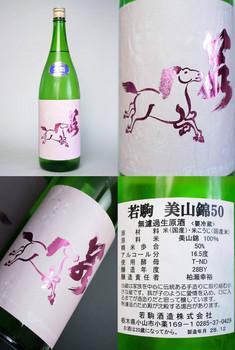 若駒美山錦50 bySake芯