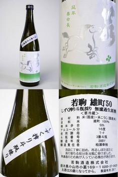 若駒雄町50しずく搾り3番斗瓶 bySake芯