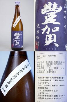 豊賀純米吟醸直汲み bySake芯
