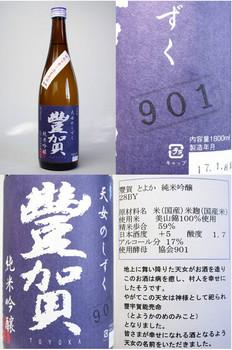豊賀純米吟醸901 bySake芯