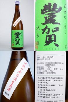 豊賀純米緑ラベル中取り無濾過生原酒 bySAKE芯