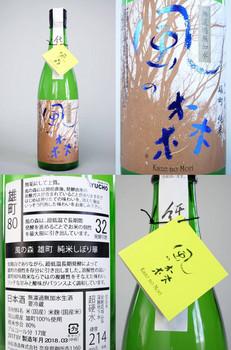 風の森純米雄町 bySAKE芯