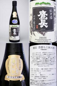 鷹長菩提もと純米酒 bySake芯