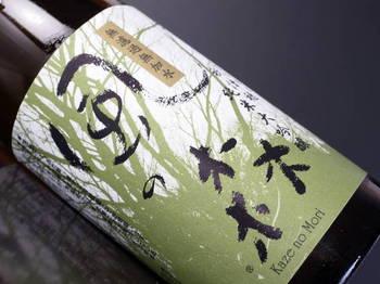 風の森 純米大吟醸 秋津穂 2016BY 新酒 by1Sake芯