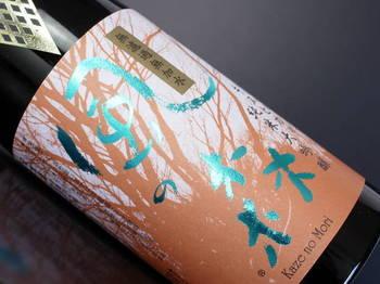 風の森純米大吟醸キヌヒカリ笊籬取り bySAKE芯
