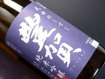 豊賀 純米吟醸 直汲み 無濾過生原酒 bySake芯