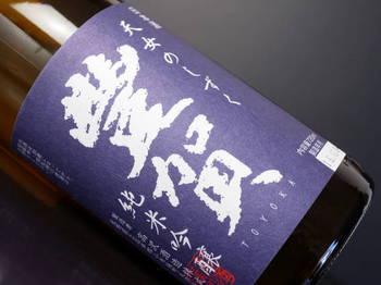 豊賀純米吟醸中取り by Sake芯