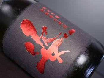 姿 純米吟醸 雄町 袋吊瓶囲い by Sake芯
