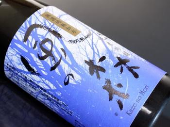 風の森 純米吟醸 雄町 新酒