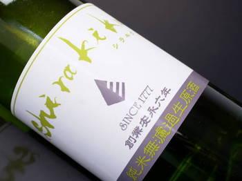 白木久純米無濾過生原酒 bySAKE芯