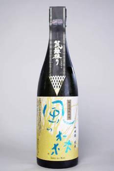 風の森 純米 山田錦 笊籬採り by Sake芯