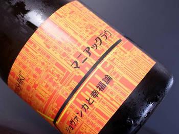 笑四季 マニアックラブ#3 ジョヴァンカと幸福論  by Sake芯