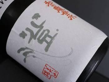 和田龍登水 美山錦 純米吟醸