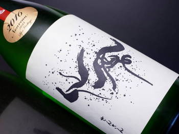 モダン仙禽 亀ノ尾 火入れ by Sake芯