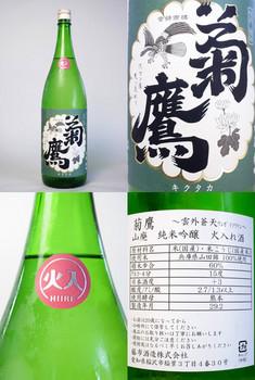 菊鷹山廃純米吟醸雲外蒼天火入れ酒 bySake芯