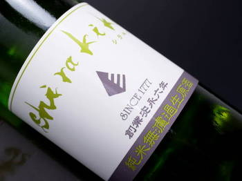 白木久 純米 無濾過生原酒