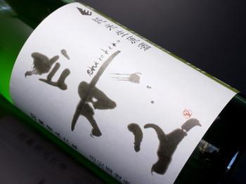 白木久-yoko1800