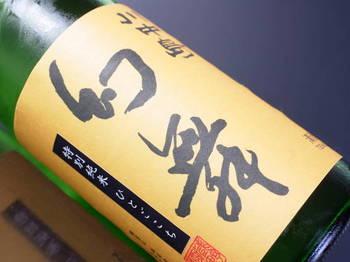 川中島 幻舞 特別純米 ひとごこち by Sake芯