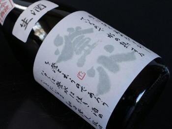 登水 美山錦 純米吟醸 23BY