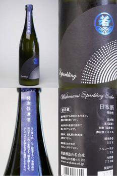 wakanami-sparkling bySake芯