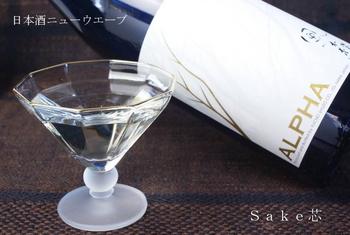 Sake芯