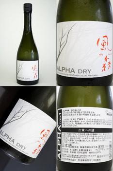 ALPHA 風の森 TYPE1 DRY bySAKE芯