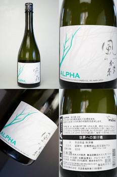 ALPHA風の森TYPE3 bySAKE芯