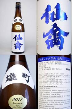クラシック仙禽雄町 bySake芯