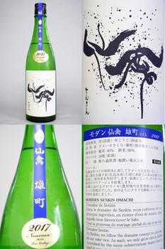 モダン仙禽雄町別仕込 by Sake芯