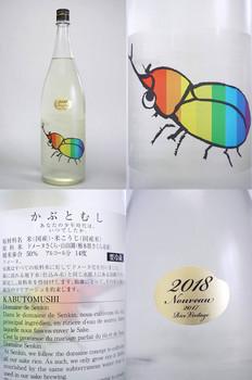 仙禽かぶとむし2018 bySAKE芯