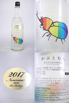 仙禽かぶとむし2017 bySake芯