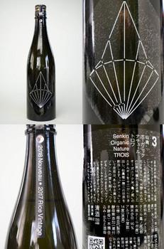 仙禽オーガニック・ナチュール・トロワ3 bySAKE芯