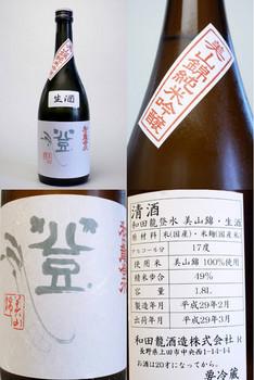 和田龍登水美山錦 by Sake芯