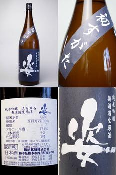 姿純吟五百万石初すがた by Sake芯
