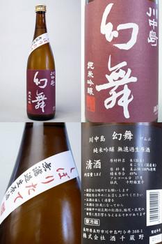 川中島幻舞純米吟醸無濾過生原酒 bySake芯