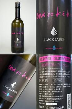 白木久ブラックレーベル純米吟醸ブリリアント bySAKE芯