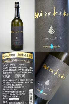 白木久ブラックレーベル純米大吟醸レボリューション bySAKE芯
