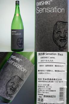 笑四季 Sensation Black 火入れ bySAKE芯