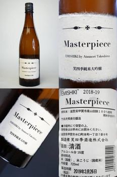 笑四季純米大吟醸Masterpiece bySAKE芯