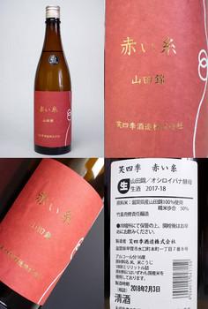 笑四季赤い糸山田錦 bySAKE芯